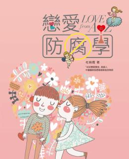 香港思潮封面