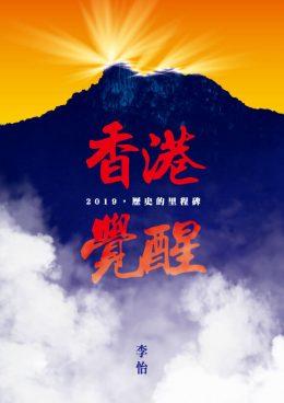 香港覺醒封面