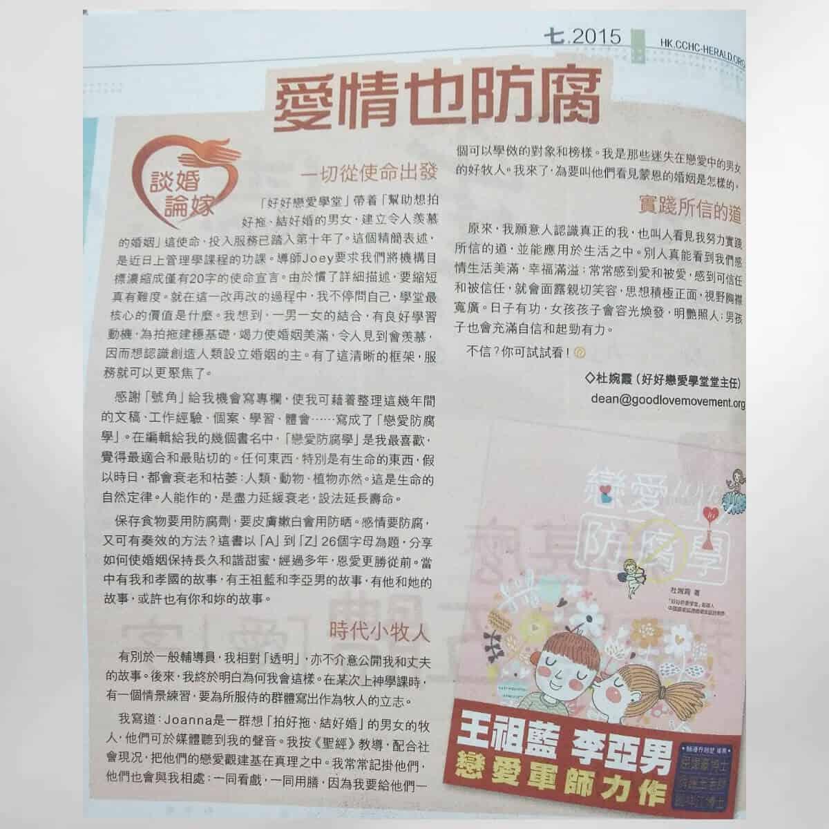 戀愛防腐學-杜婉霞專欄