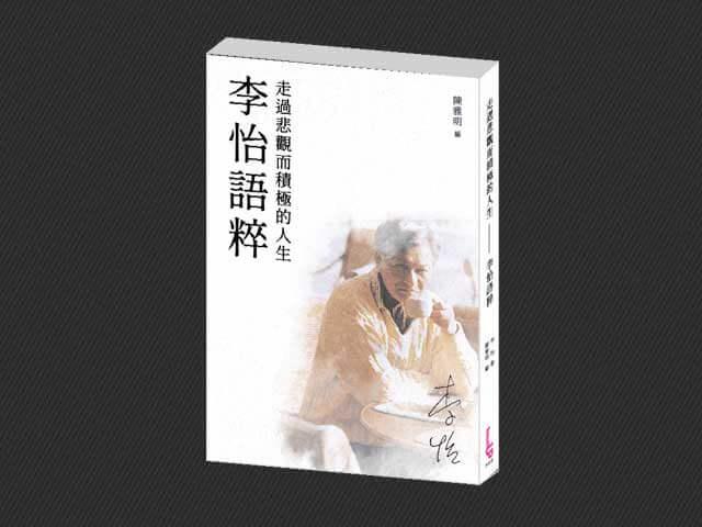 李怡語粹封面